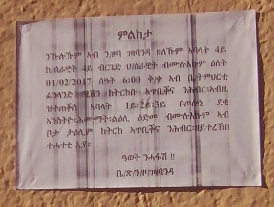 eritrea-callup